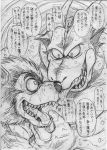 anthro canine cymbal dragon dragon_ball drooling duo holding_chin horn hypnosis kas20241013 kemono licking male mammal man-wolf mind_control saliva scalie spiral_eyes tongue tongue_out were werewolf wolf カス