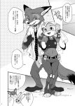 2019 3_toes aloha_shirt anthro armor armwear barefoot belt belt_pouch black_nose black_tip_ears black_tip_tail bodily_fluids bottomwear bracers bulletproof_vest canid canine claws clothed clothing comic complaining digital_media_(artwork) dipstick_ears dipstick_tail disney dogear218 doujinshi dressing_room_(disambiguation) duo ears_back ears_up eyelashes feet female fluffy fluffy_tail footwear fox front_view frown fully_clothed fur gloves_(marking) grey_body grey_fur inside japanese_text judy_hopps kemono knee_pads lagomorph larger_male leg_markings leporid looking_at_another looking_at_partner male male/female mammal markings monochrome multicolored_ears multicolored_tail necktie nick_wilde open_mouth pattern_clothing pattern_necktie pattern_shirt pattern_topwear pivoted_ears plantigrade pockets police_badge police_uniform rabbit red_fox sample scut_tail sharp_teeth shirt simple_background size_difference smaller_female smile smirk socks_(marking) star striped_necktie sweat sweatdrop teeth teeth_showing text toeless_footwear toeless_legwear toes tongue topwear towel towel_around_neck translation_request uniform utility_belt water water_drop wet wet_clothing zootopia